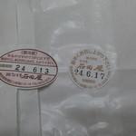 石田屋 - 消費期限ごとに包んでくれました。