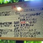 13405636 - 酒の友メニュー