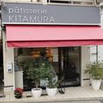 パティスリーキタムラ - 店の外観