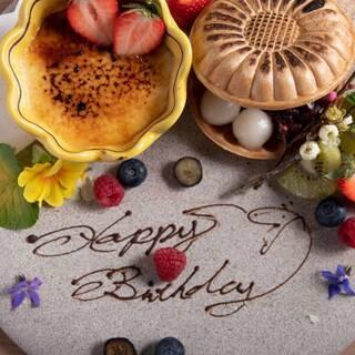 お誕生日や記念日にはメッセージ付きデザートプレートを。