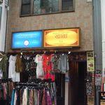 花菜 - アジアン雑貨店の2階です