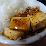 眞実一路 - 「五味一体」麻婆豆腐