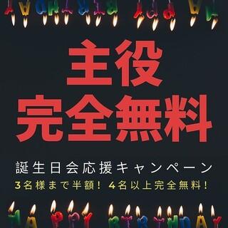 記念日や誕生日に!3名以上で主役は半額!4名以上で無料に!