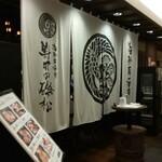 寿司の磯松 - 外観