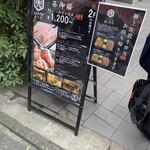 KABTO - 入り口に置いてある看板…そうだね〜                           個室焼肉ランチなら密は避けられるかも…                          ならばここにしましょ!
