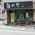 きく弥 - 外観1