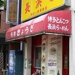 長浜家 - 外観1