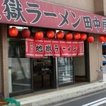 地獄ラーメン 田中屋 - 外観1