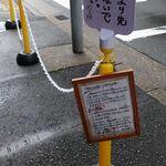 めしの助 - 公道である一般歩道に並ぶという前提?めしの助(名古屋市) 食彩品館.jp撮影