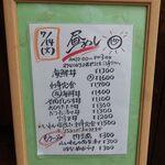 めしの助 - めしの助(名古屋市) 食彩品館.jp撮影