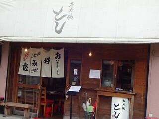 広島焼 とし - 外観
