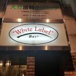 ホワイト・ラベル -