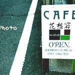 花想容 カフェ - 看板