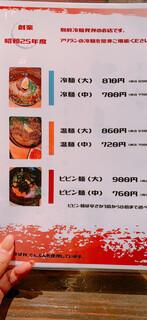 アリラン - 麺メニュー 創業昭和25年