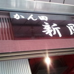かん田新月 - 看板