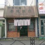 赤尾飯店 -