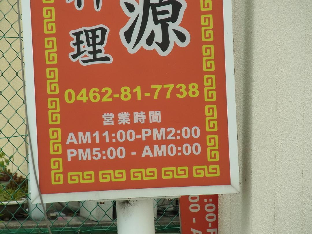 台湾料理 吉源