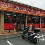 台湾料理 吉源 - 目立つ看板の店頭
