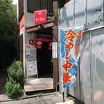 赤坂ふ~ちん - 表参道交差点近くのスパイラルホールの真向かい小路奥、突き当たり。