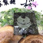麺屋 桜息吹 -
