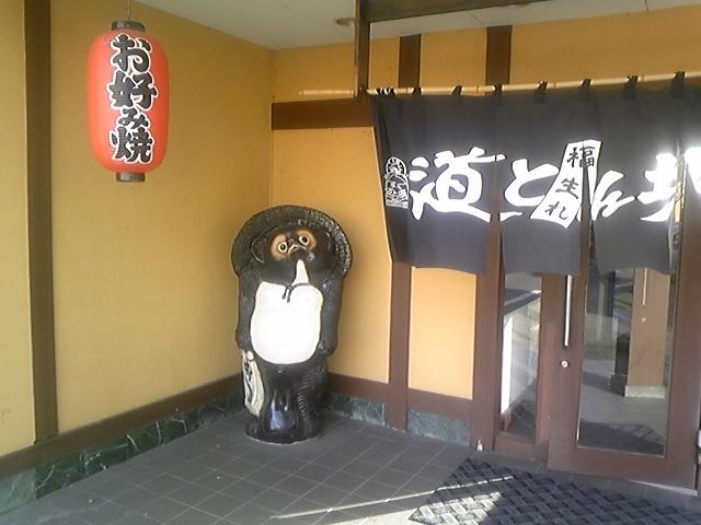 道とん堀 長野徳間店 name=