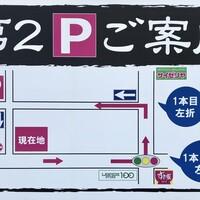 一陽軒-第2駐車場のお知らせ
