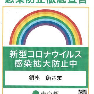 東京都発行感染拡大防止徹底宣言ステッカー掲示店です!