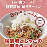 日の出らーめん - 8月限定メニュー『桜海老とじゃこの焼きラーメン』\890