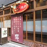JA全農ミートフーズ直営 焼肉ぴゅあ - JA全農グループ☆焼肉ぴゅあ神田店♪