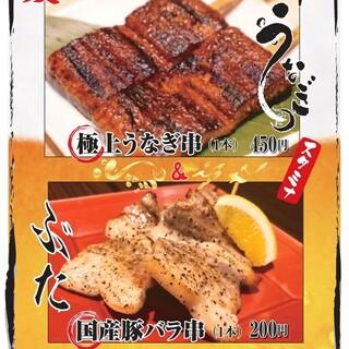 季節限定串!8/1~極上うなぎ串と国産豚バラ串!