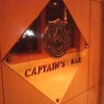 メインバー「キャプテンズバー」 - バー入口左にあります。