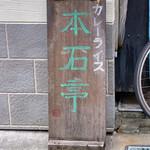 本石亭 - 唯一 カレーライスの店と分かる看板