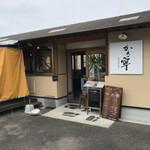 細島牡蠣小屋 かき寧 -