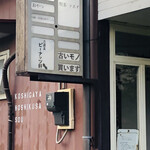 喫茶 ソスイ - 看板