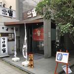 つけ麺 雀 - 店の外観