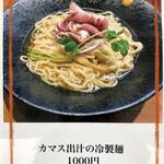 町田汁場 しおらーめん進化 - カマス出汁の冷製麺の説明書き
