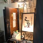 134174845 - 生ラム肉専門店らむ屋さん 2階 入口