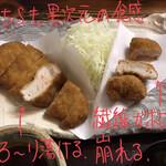 134177001 - ロース・ひれ盛り合わせ定食 2200円                       断面アップ