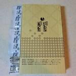 134180397 - 大串(包装)、タレ・山椒
