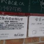 食パン本舗 - その他写真:店頭 お休みのお知らせ・営業時間