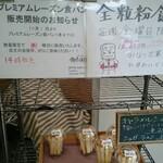 食パン本舗 - 店内 ボップ・ラスクコーナー