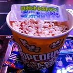 ロボットレストラン - ポップコーン(塩)