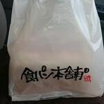 食パン本舗 - その他写真:食パン本舗の食パン プレーン1.5斤 袋入り