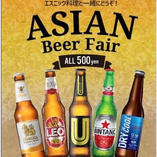 ★アジアンビールフェア★なんとボトルビール550円!