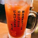 もつ千 - もつをのトマトハイ  大ジョッキ 599円
