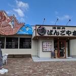 房総海鮮丼専門店 ばんごや本店 - 【2020/8】外観