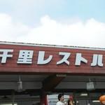 草千里レストハウス -