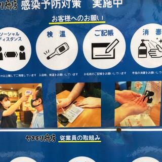 徹底した【感染防止策】を実施の上、営業いたします!