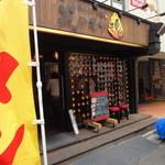 ホルモン拉麺 炎のモツ魂 - 入り口