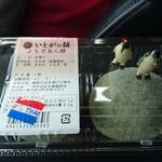 糸賀製餅店 - 料理写真:
